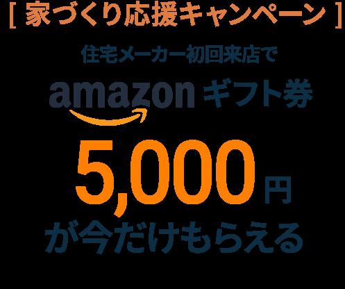 家づくり応援キャンペーン 住宅メーカー初回来店でAmazonギフト券5,000円が今だけもらえる
