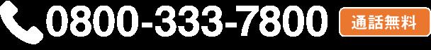 auka電話番号:0800-333-7800