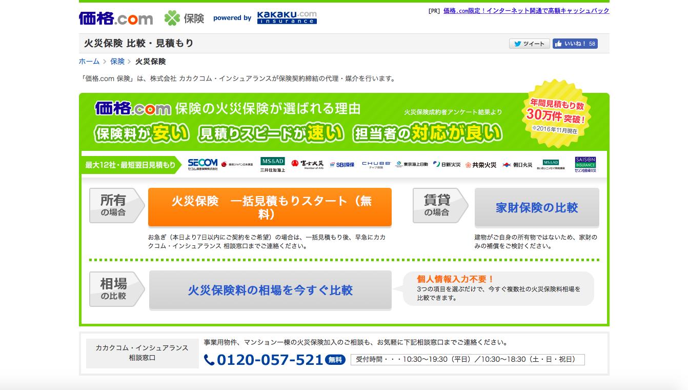 価格.com 保険