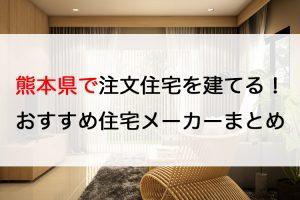 熊本県で注文住宅を建てる!おすすめ住宅メーカーまとめ
