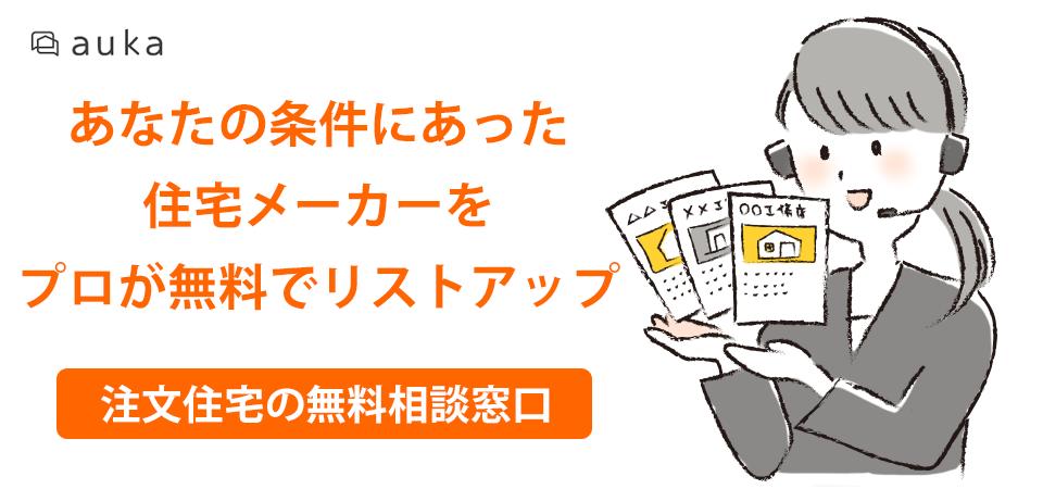 注文住宅の無料相談窓口auka(アウカ)