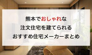 熊本でおしゃれな注文住宅を建てられるおすすめ住宅メーカーまとめ