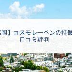 【福岡】コスモレーベンの特徴と口コミ評判