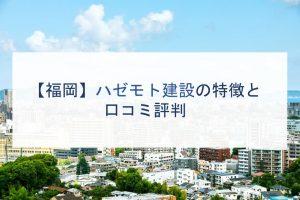 【福岡】ハゼモト建設の特徴と口コミ評判