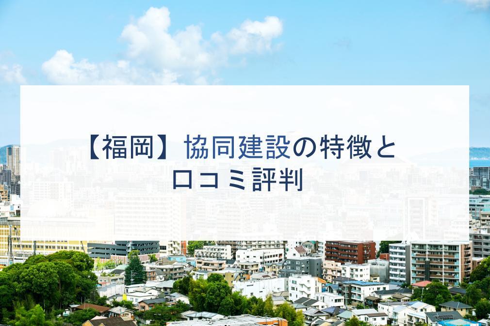 【福岡】協同建設の特徴と口コミ評判