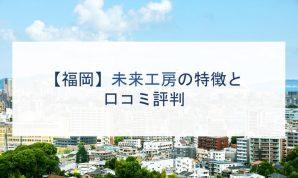 【福岡】未来工房の特徴と口コミ評判