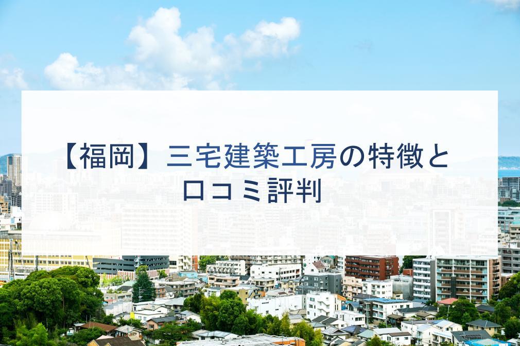 【福岡】三宅建築工房の特徴と口コミ評判