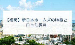 【福岡】新日本ホームズの特徴と口コミ評判
