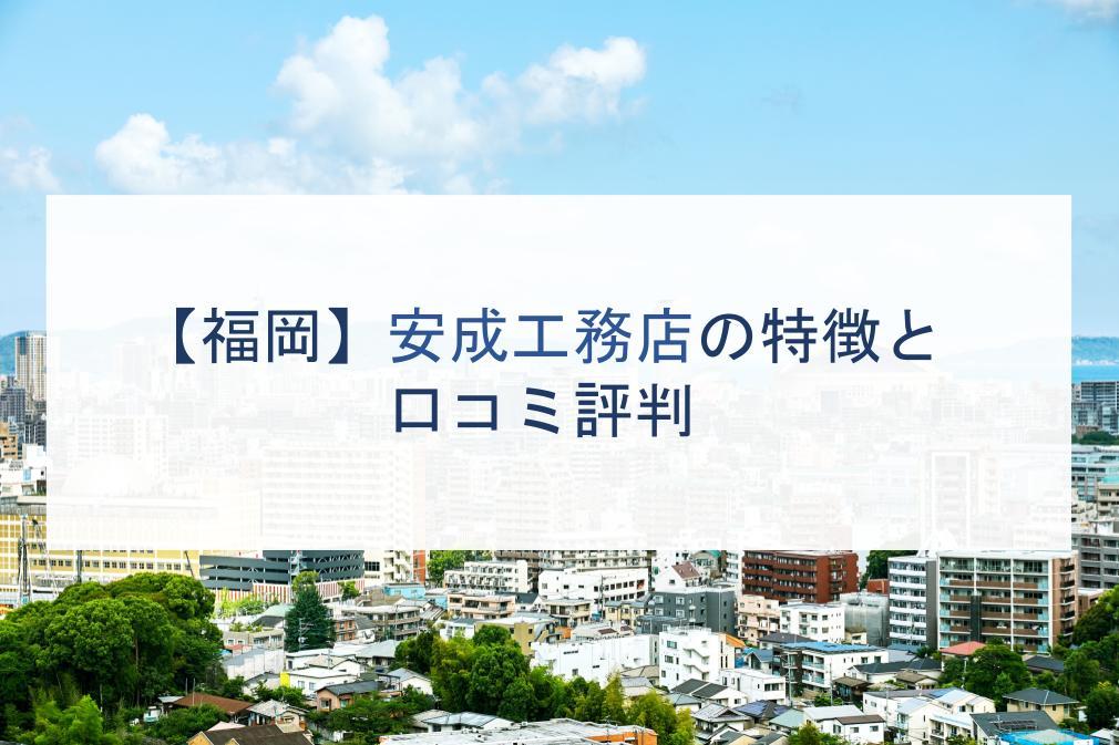 【福岡】安成工務店の特徴と口コミ評判