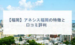 【福岡】アネシス福岡の特徴と口コミ評判