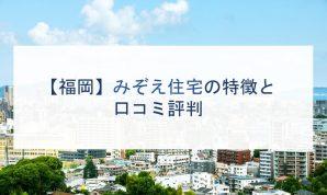 【福岡】みぞえ住宅の特徴と口コミ評判