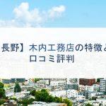 【長野】木内工務店の特徴と口コミ評判