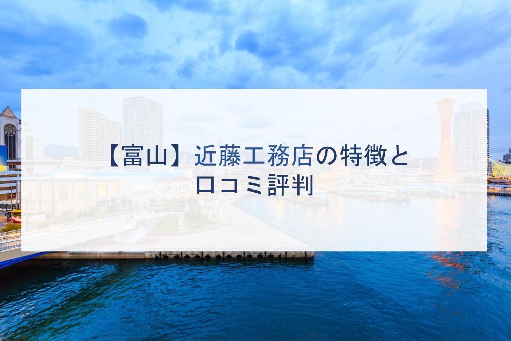 【富山】近藤工務店の特徴と口コミ評判