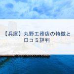 【兵庫】丸野工務店の特徴と口コミ評判