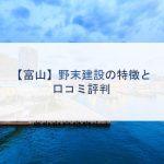 【富山】野末建設の特徴と口コミ評判