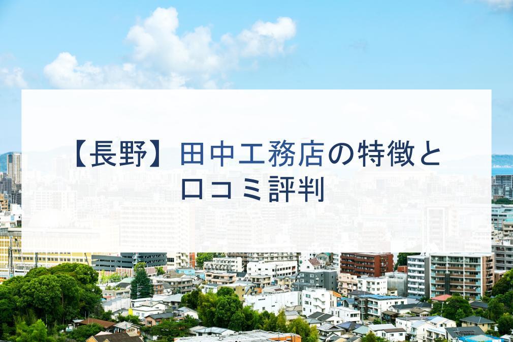 【長野】田中工務店の特徴と口コミ評判