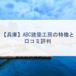 【兵庫】ABC建築工房の特徴と口コミ評判