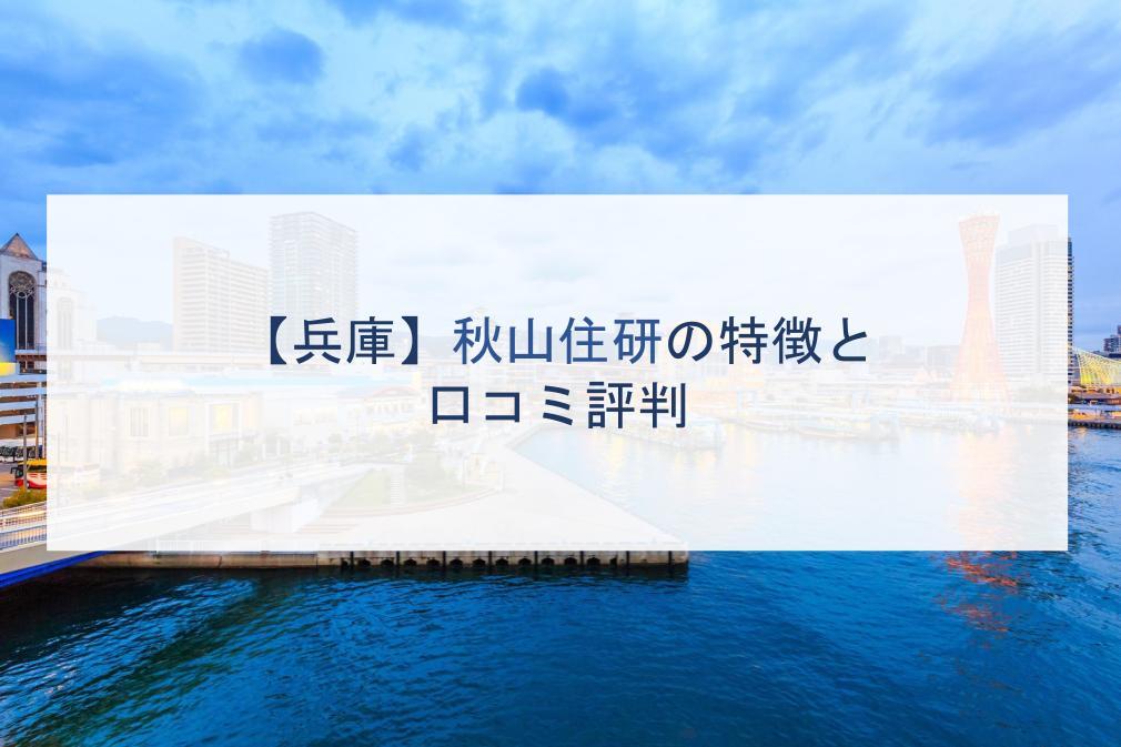 【兵庫】秋山住建の特徴と口コミ評判
