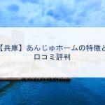 【兵庫】あんじゅホームの特徴と口コミ評判