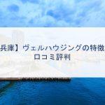 【兵庫】ヴェルハウジングの特徴と口コミ評判