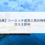 【兵庫】シーエッチ建設工房