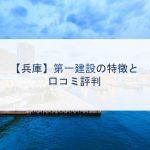 【兵庫】第一建設の特徴と口コミ評判