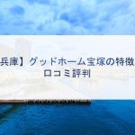 【兵庫】グッドホーム宝塚の特徴と口コミ評判