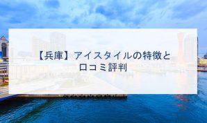 【兵庫】アイスタイルの特徴と口コミ評判