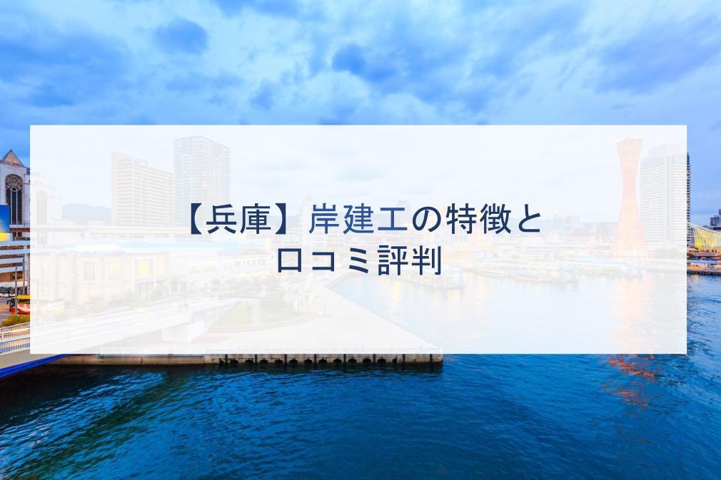 【兵庫】岸健工の特徴と口コミ評判
