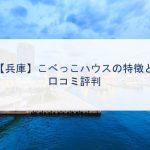 【兵庫】こべっこハウスの特徴と口コミ評判