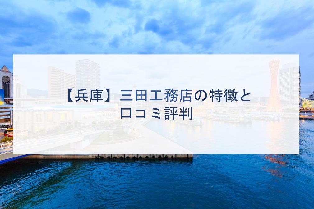 【兵庫】三田工務店の特徴と口コミ評判