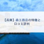 【兵庫】森工務店の特徴と口コミ評判