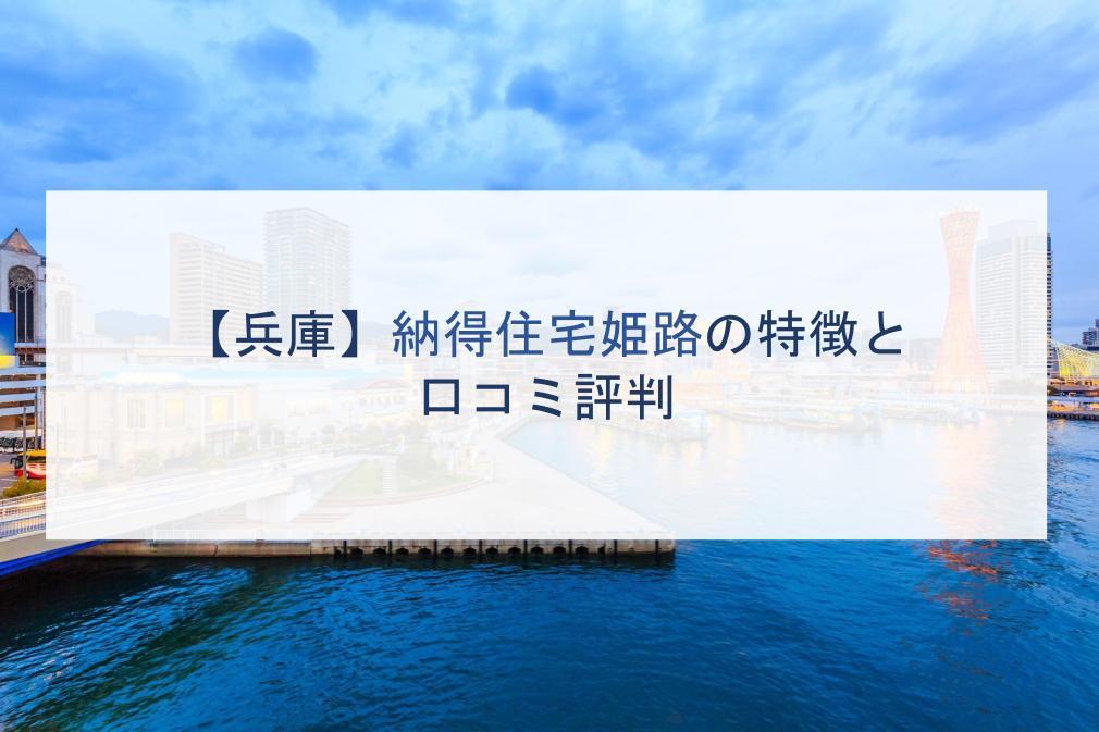 【兵庫】納得住宅姫路の特徴と口コミ評判