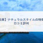 【兵庫】ナチュラルスタイルの特徴と口コミ評判