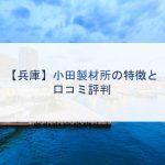 【兵庫】小田製材所の特徴と口コミ評判
