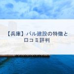 【兵庫】パル建設の特徴と口コミ評判