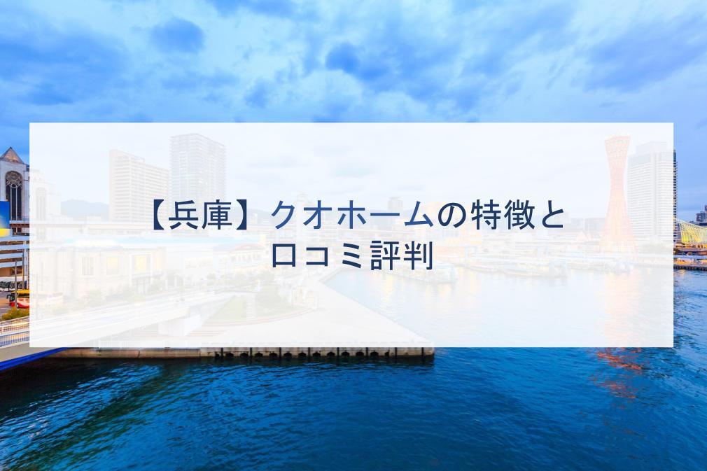 【兵庫】クオホームの特徴と口コミ評判