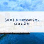 【兵庫】坂田建築の特徴と口コミ評判