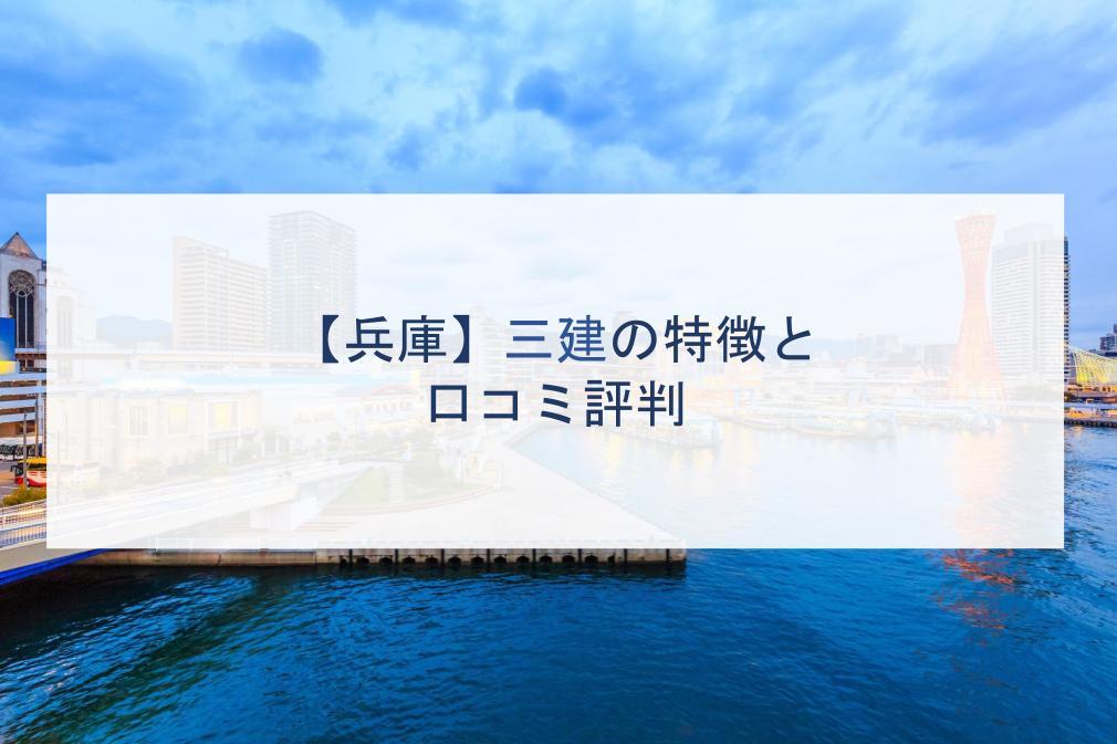 【兵庫】三建の特徴と口コミ評判