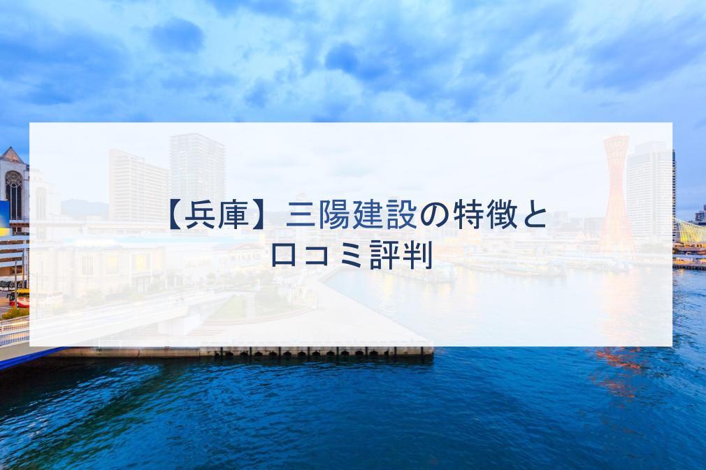 【兵庫】三陽建設の特徴と口コミ評判