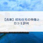【兵庫】昭和住宅の特徴と口コミ評判