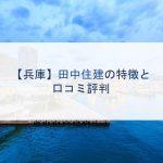 【兵庫】田中住建の特徴と口コミ評判