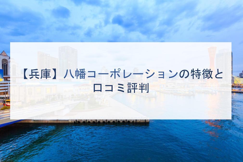 【兵庫】八幡コーポレーションの特徴と口コミ評判