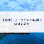 【兵庫】ヨークベルの特徴と口コミ評判