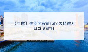 【兵庫】住空間設計Laboの特徴と口コミ評判