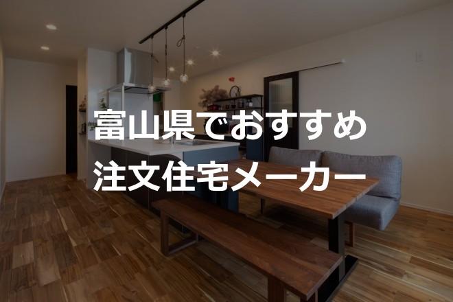 富山県でおすすめの注文住宅メーカー