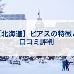 北海道ビアスの特徴と口コミ評判
