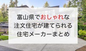 富山県のおしゃれな工務店・ハウスメーカーまとめ