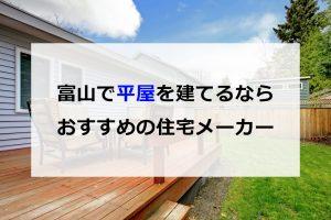 富山で平屋を建てるならおすすめの住宅メーカー