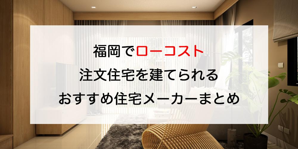 福岡県のローコスト工務店住宅メーカー